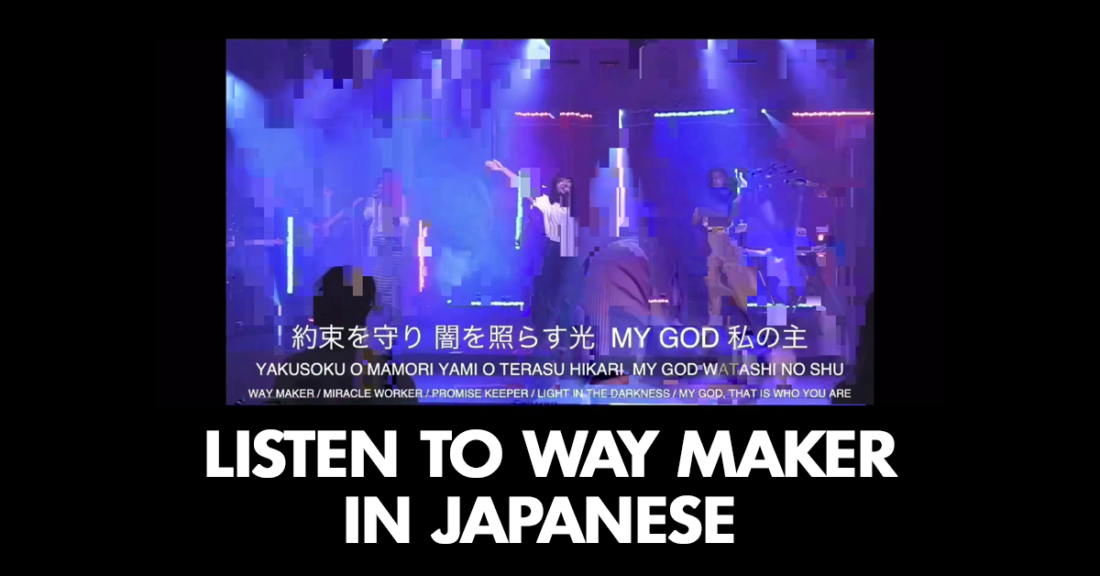 Listen to Way Maker in Japanese